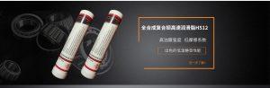 复合钡高速润滑脂HS12